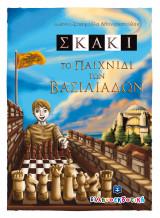 Σκάκι - Το παιχνίδι των βασιλιάδων