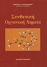 Συνθετική οργανική χημεία