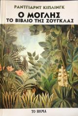 Ο Μόγλης Το βιβλίο της ζούγκλας