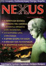 Περιοδικό Nexus Τεύχος 4 (Ιούλιος 1998)