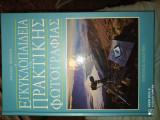 Η εγκυκλοπαίδεια της πρακτικής φωτογραφίας
