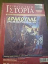 Στρατιωτική Ιστορία, Τεύχος 65, Ιανουάριος 2002