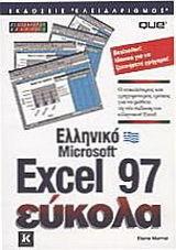 Ελληνικό Microsoft Word 97 εύκολα