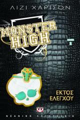 Monster High: Εκτός ελέγχου