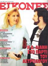 Περιοδικό Εικόνες τεύχος 445