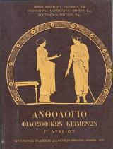 Ανθολόγιο Φιλοσοφικών Κειμένων Γ΄ Λυκείου