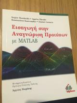 Εισαγωγή στην αναγνώριση προτύπων με Matlab