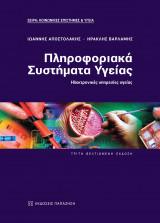 Πληροφοριακά Συστήματα Υγείας