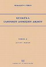 Κείμενα ελληνικού δημοσίου δικαίου