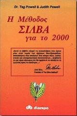 Η μέθοδος Σίλβα για το 2000