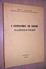Η Αναπροσαρμογή των Σχολικών Μαθηματικών [Υπογεγραμμένο, 100 Αντίτυπα, 1960]