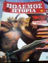 Παγκοσμια πολεμικη ιστορια τευχος 104