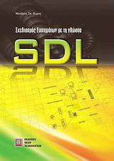 Σχεδιασμός συστημάτων με τη γλώσσα SDL